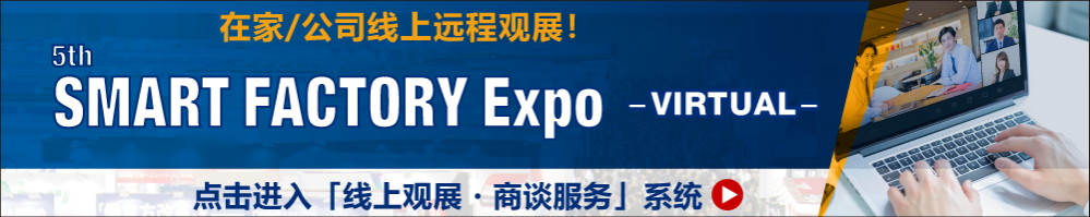 SMART FACTORY Expo VIRTUAL
